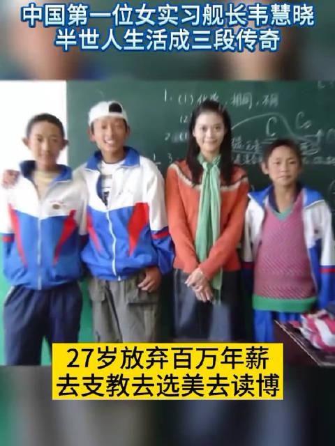 中国首位女舰长韦慧晓一句话获800万赞……