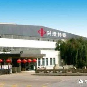 兴澄特钢重大事项:位于江阴西沿山58号的经营生产场所拟退城搬迁,原则上西沿山58号的经营生产场所,补偿款15.17亿元