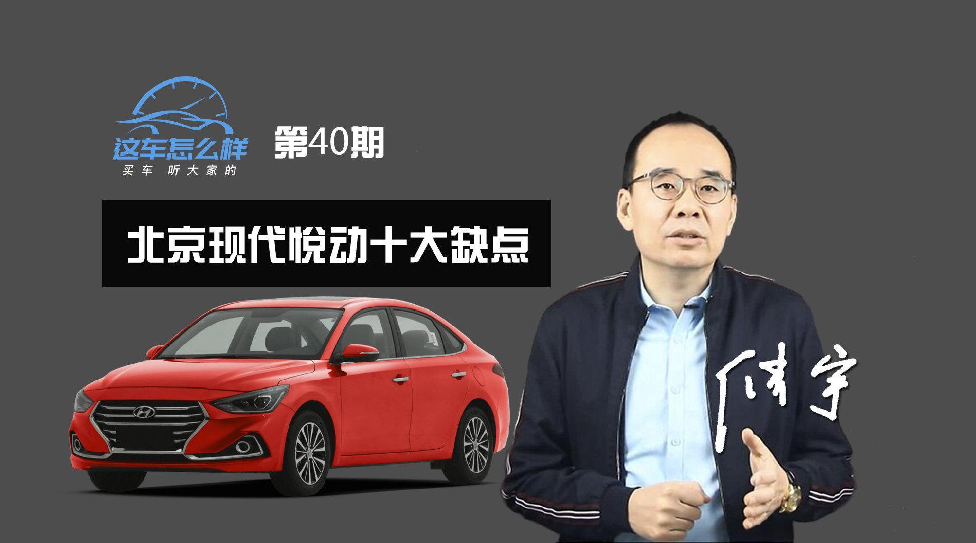 视频:刚买了一年的北京现代悦动,蓄电池经常亏电,搭电不下10次……