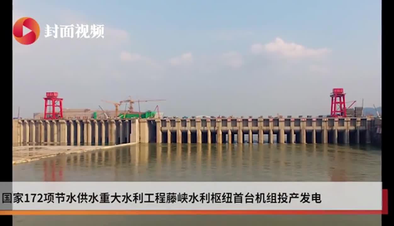 水利部:国家重大水利工程 大藤峡水利枢纽首台机组投产发电