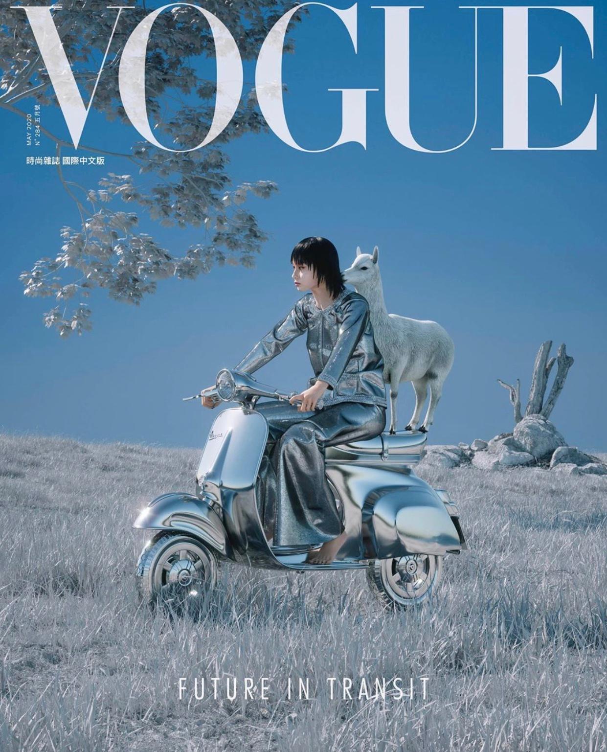 台湾版《Vogue》2020年5月刊未来风格封面……