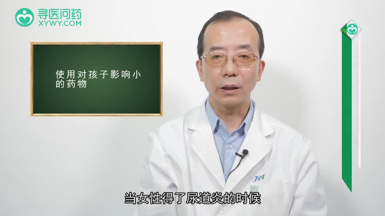 哺乳期尿道炎怎么办