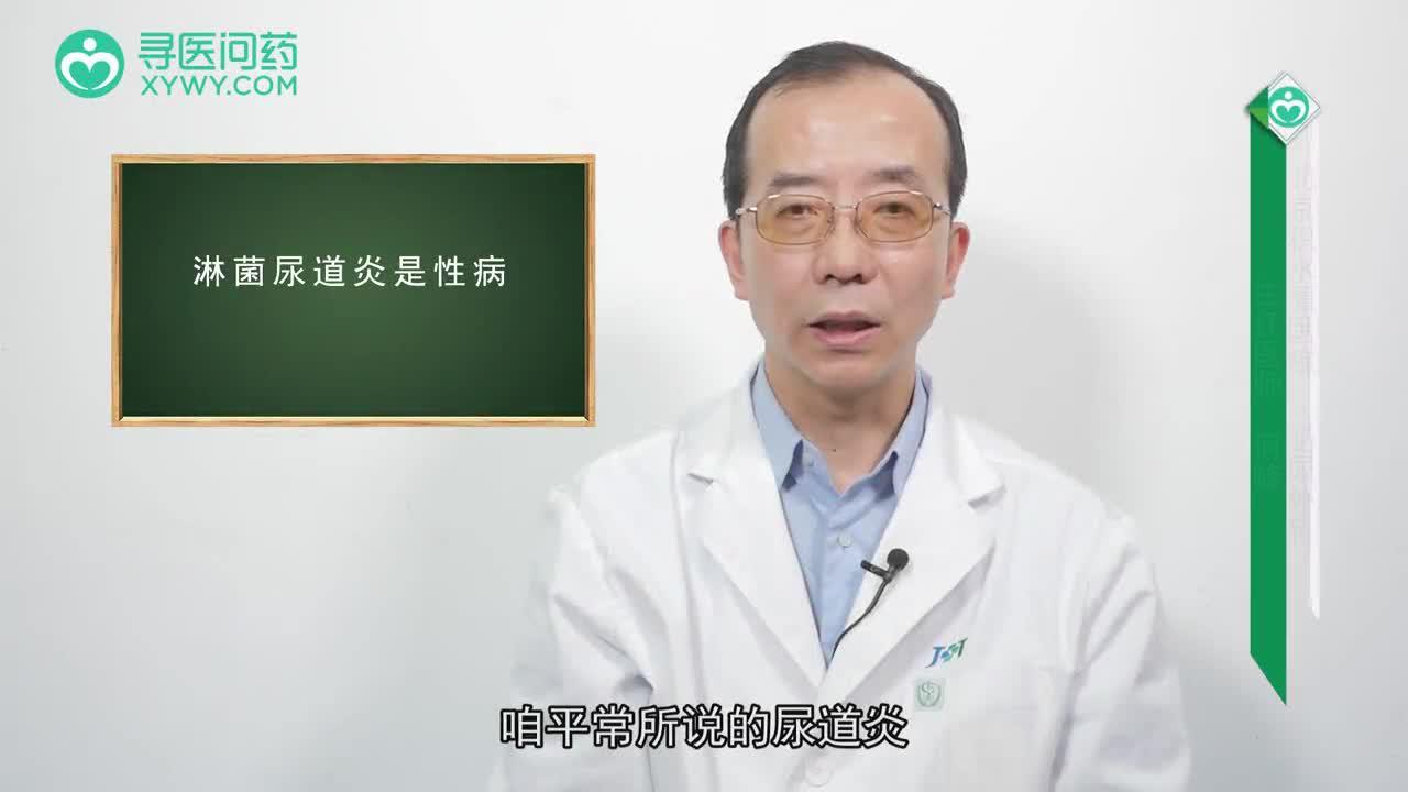 尿道炎是性病吗