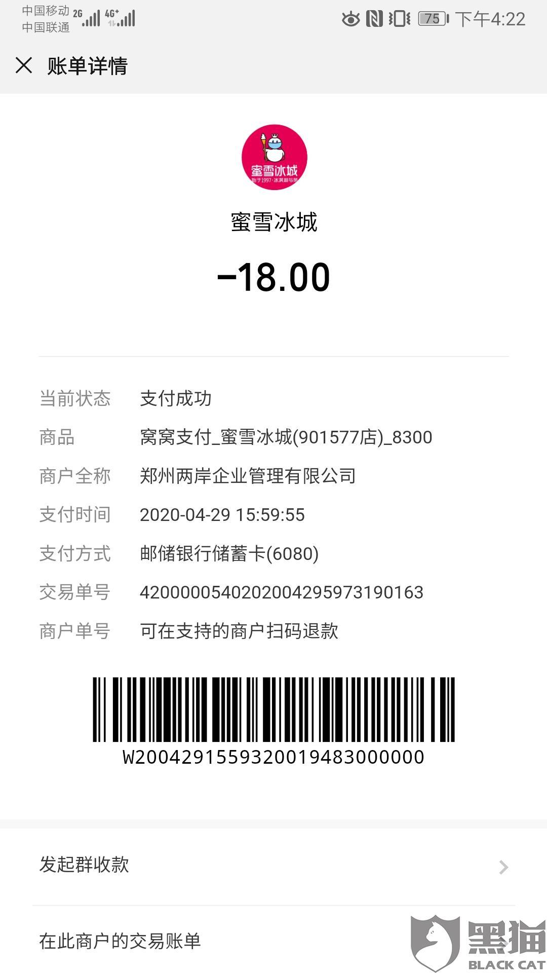 黑猫投诉:长垣县西大街蜜雪冰城
