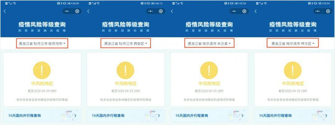 北京朝阳区退出疫情高风险 全国还有这些中风险地区图片