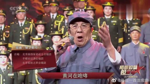 杨洪基、张大伟演唱《保卫黄河》……
