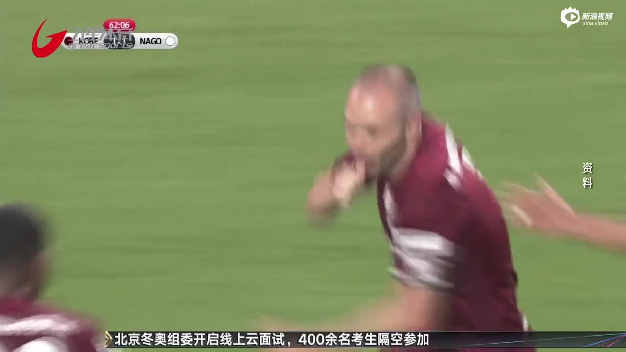 视频-伊涅斯塔:暂时还不想退役 对足球的热情还很高