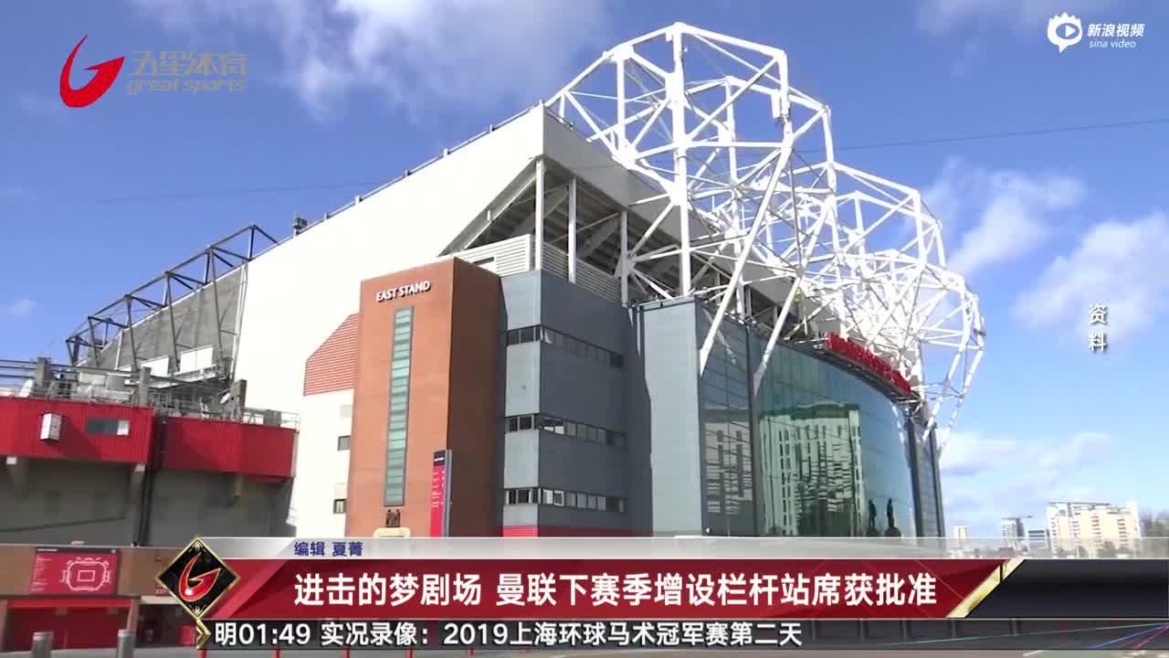 视频-进击的梦剧场 曼联下赛季增设栏杆站席获批准