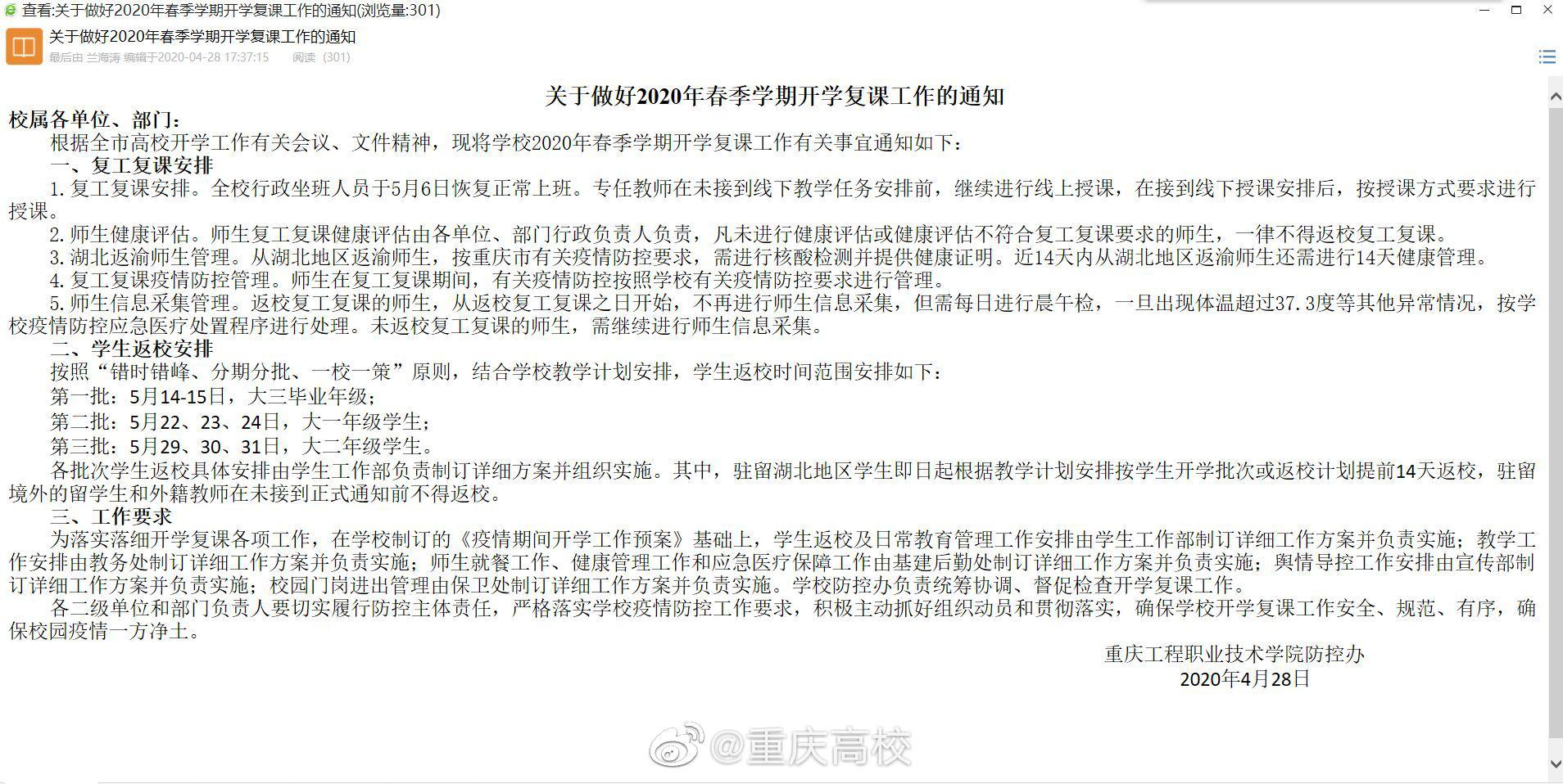 已发布开学时间通知的学校更新,重庆工程职业技术学院……