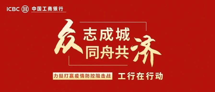 工行董事长陈四清:发挥好国有大行的金融主力军作用