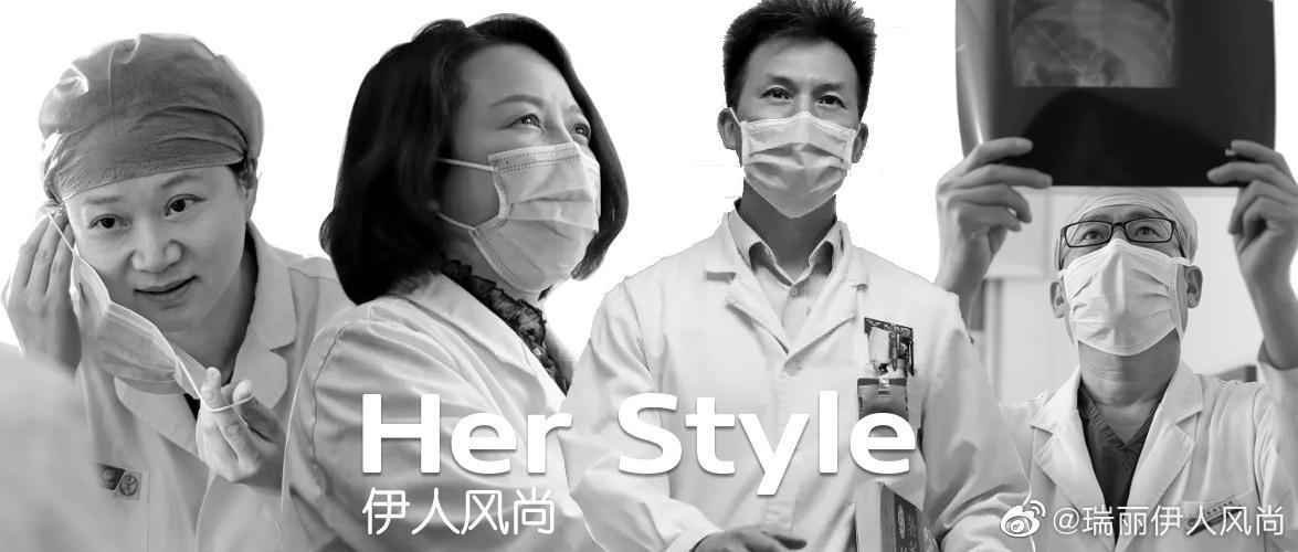 《瑞丽伊人风尚》奔赴北京四所三级医院……