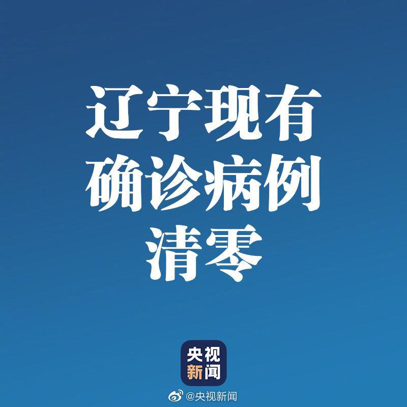 摩天平台:好消息辽宁现有摩天平台确诊病例清图片