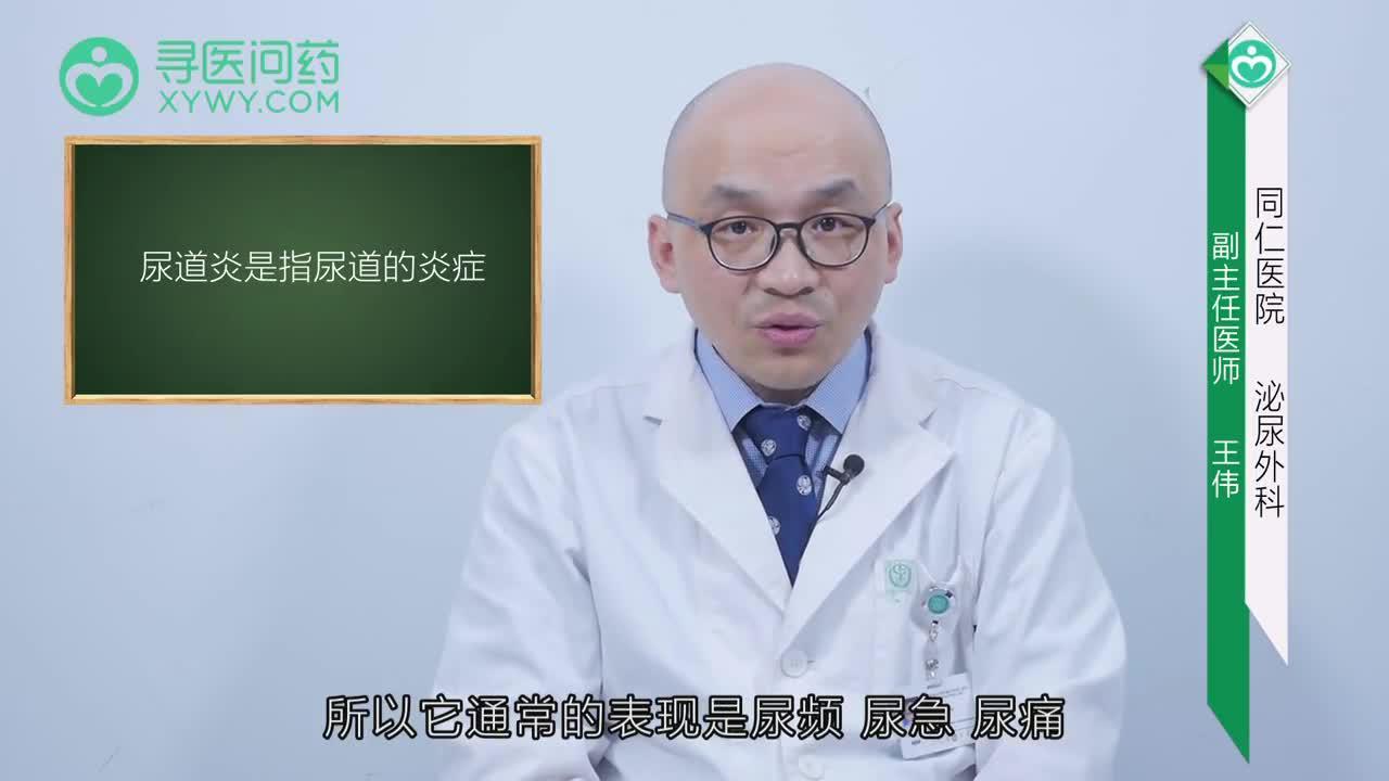 尿道炎和前列腺炎的区别有哪些?