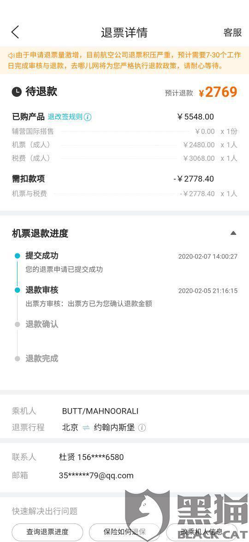 黑猫投诉:2月2号去哪儿网通知我取消,我于2月5号在APP申请退,快全退2769元