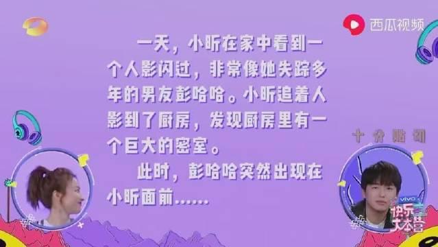 快乐大本营 吴昕、彭昱畅、张杰、娜姐等带来情景剧小昕和彭哈