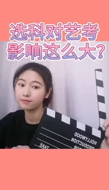 艺考生们怎么选择文化课选科?@艺考玥姐 看看小姐姐的视频