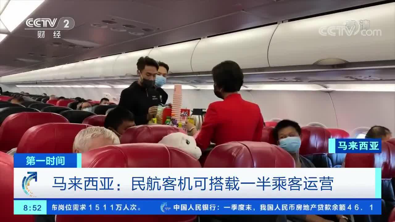 [第一时间]马来西亚:民航客机可搭载一半乘客运营
