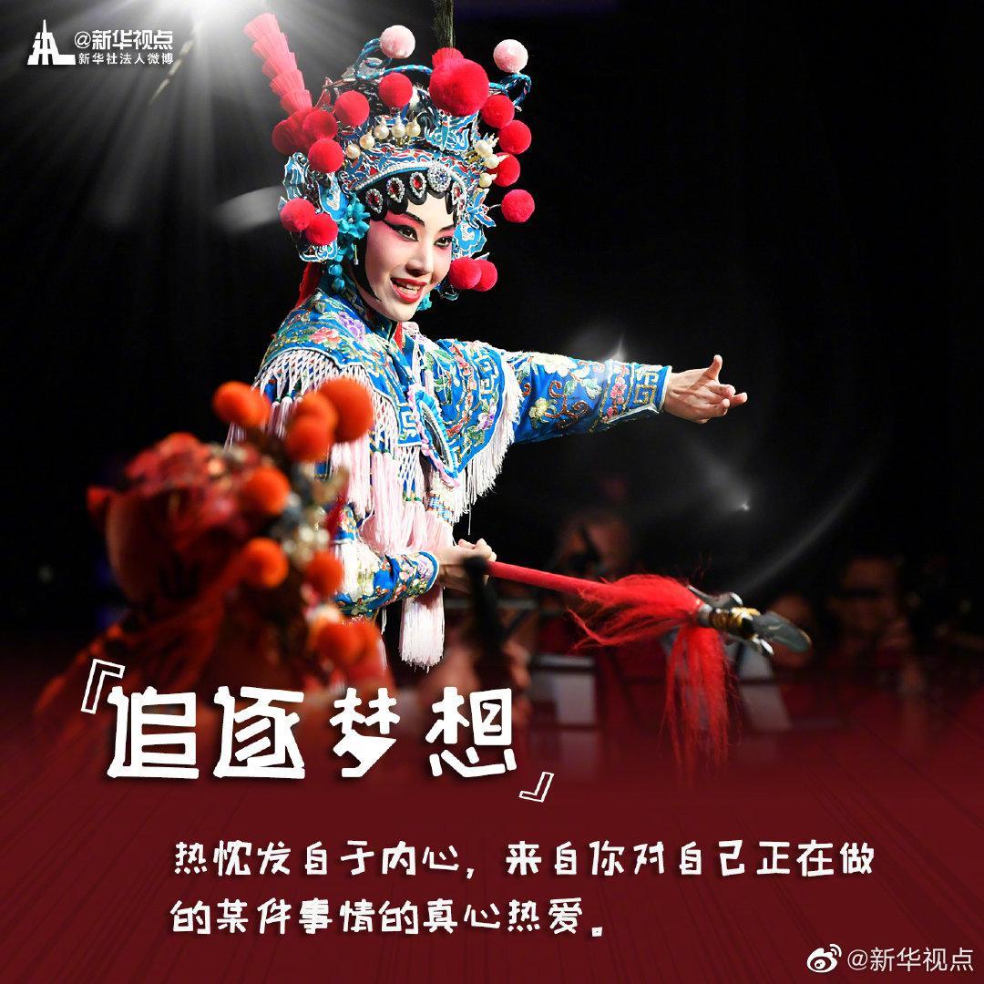 「杏悦官网」九个关键杏悦官网词看青春中国图片