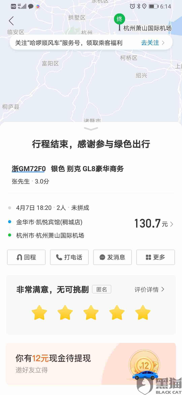 黑猫投诉:司机4月7号坐顺风车去杭州,下车的时候,司机另收我80块钱,我咋还要付顺丰车的钱