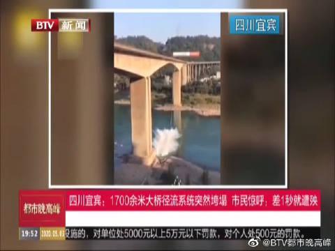 1700余米大桥径流系统突然垮塌 市民惊呼:差1秒就遭殃