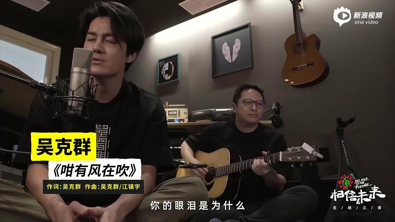 视频:相信未来义演第一期 吴克群《咁有风再吹》