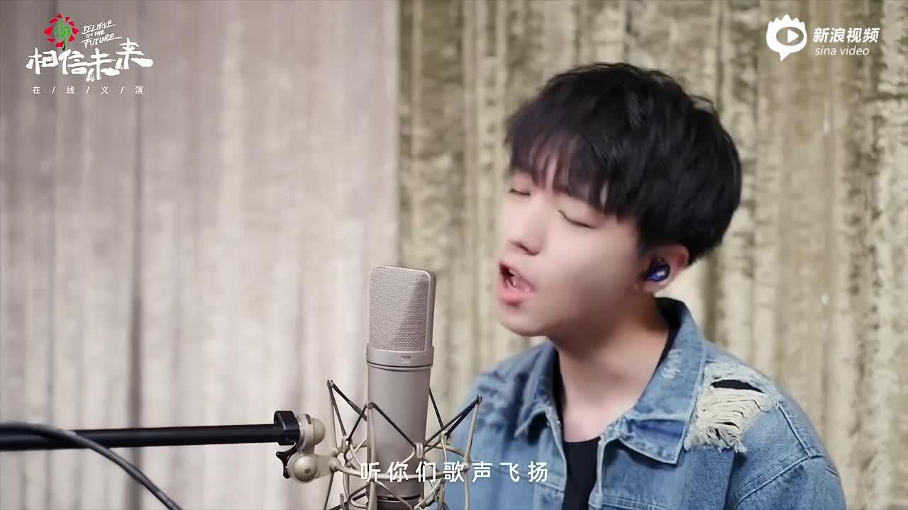 视频:相信未来义演第一期 王俊凯《生长》