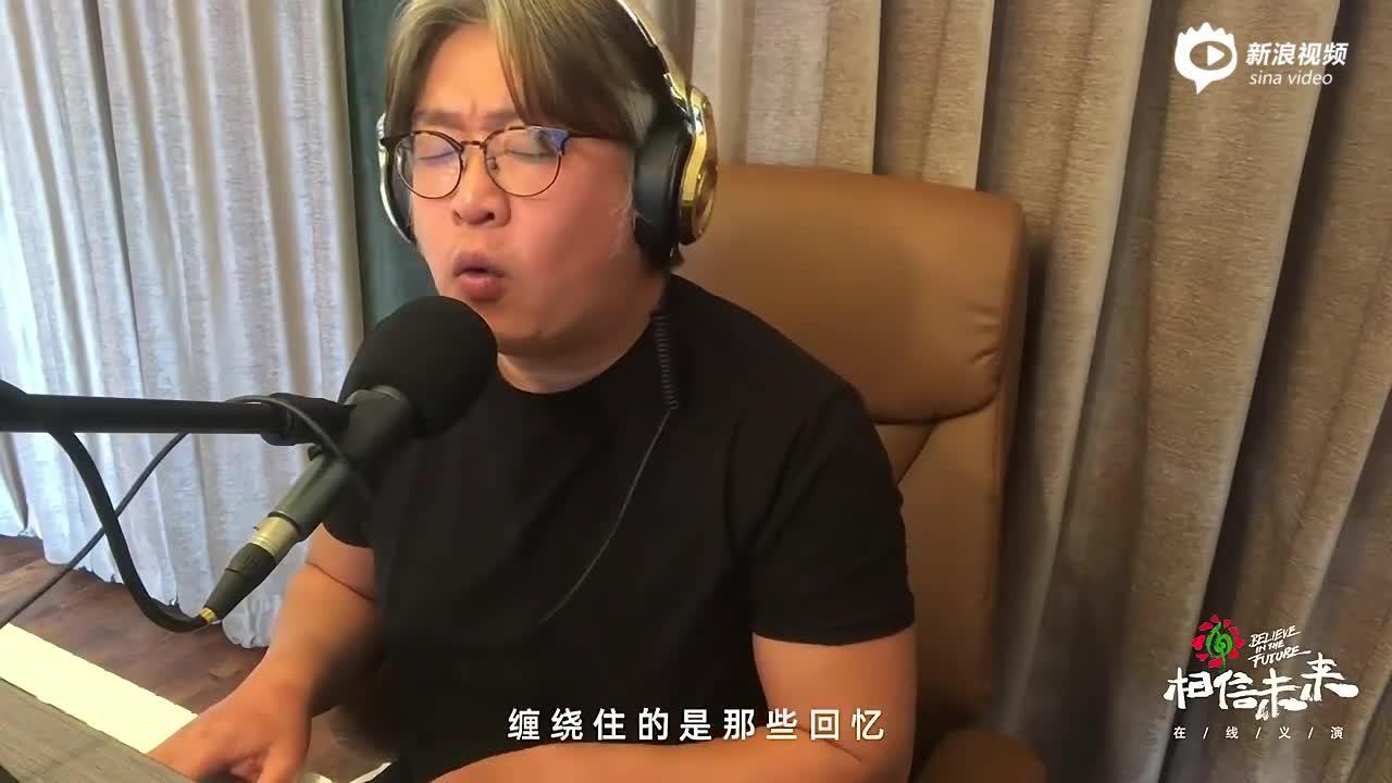 视频:相信未来义演第一期 小柯《藤》