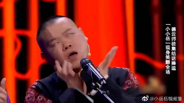 岳云鹏和张云雷比骚,吓得孙越忙拉住他,台上闹妖精了!