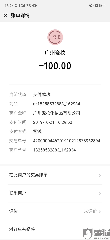 黑猫投诉:广州瓷妆化妆品有限公司不断让我买护肤品,价格贵,却没把我皮肤问题解决反而更严重