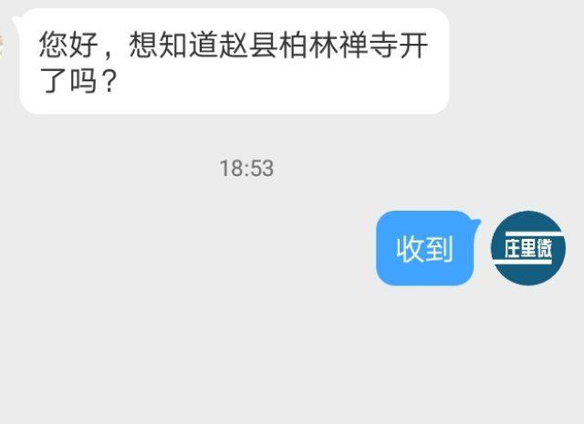 博友: 想知道赵县柏林禅寺开了吗?