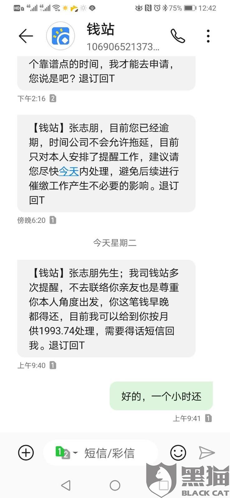 黑猫投诉:钱站联合京东支付凡普金科恶意扣款