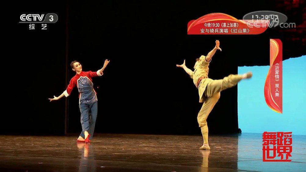CCTV3综艺 舞蹈世界 央视网 中央芭蕾舞团《沂蒙情》 (选自芭蕾