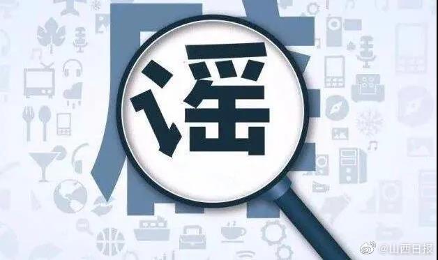摩天平台谣摩天平台太原发布不实网传信息公图片