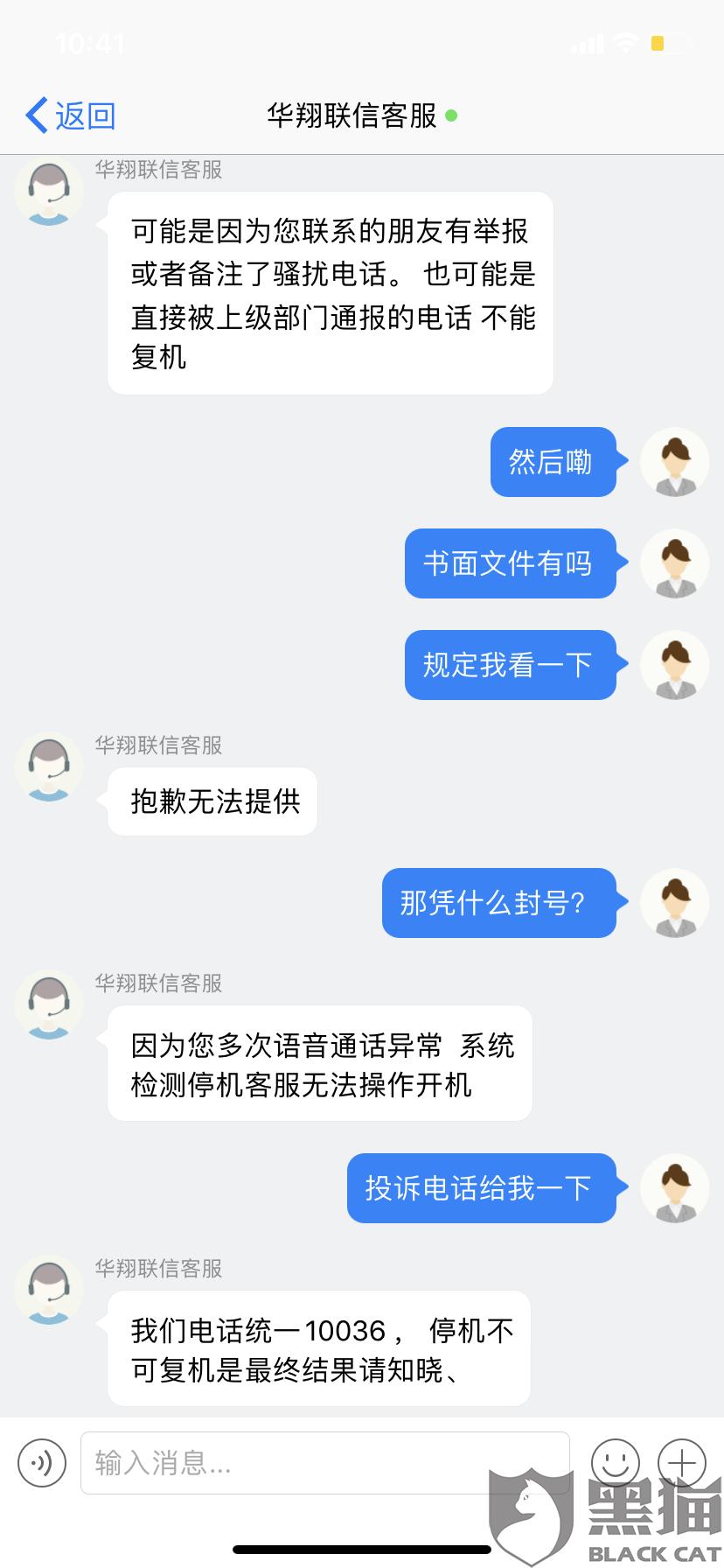 黑猫投诉:中国移动转售商华翔联信强制回收号码