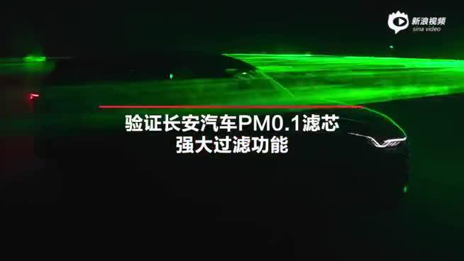 长安汽车烟雾测试PM0.1高效复合抗病毒过滤器