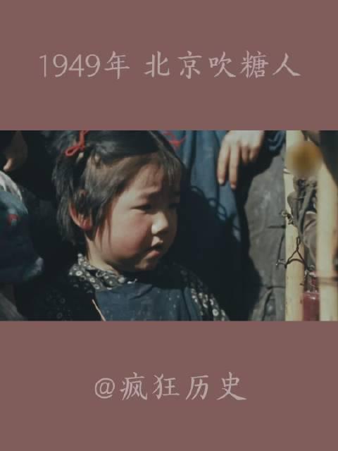 1949年,北京吹糖人