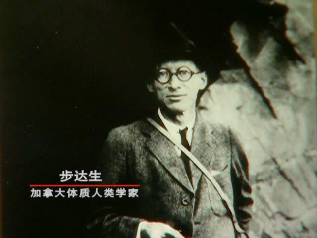 考古纪录片 《考古中国》第四部 发现传奇——失踪的头盖骨(上) .