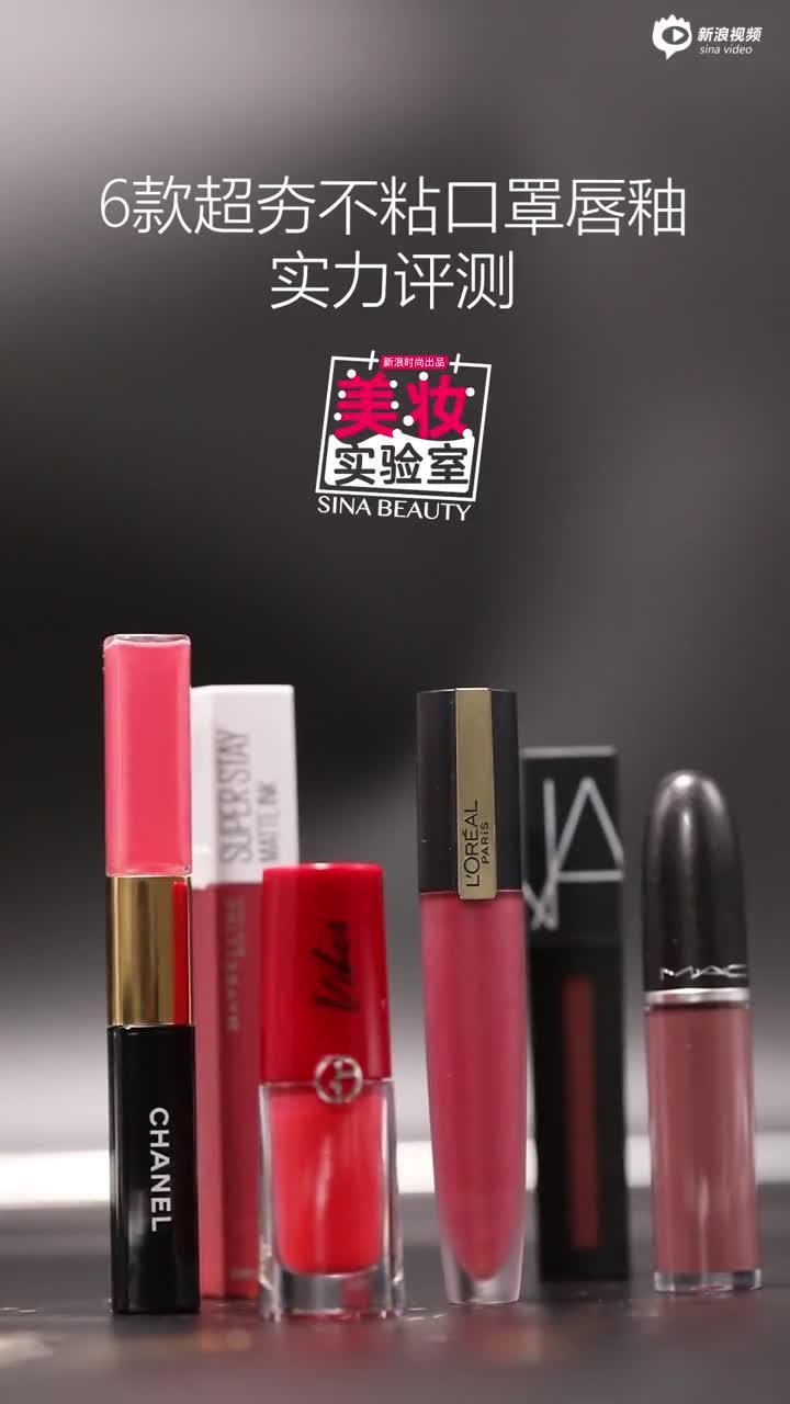 美妆实验室|6款超夯不粘口罩唇釉实力评测