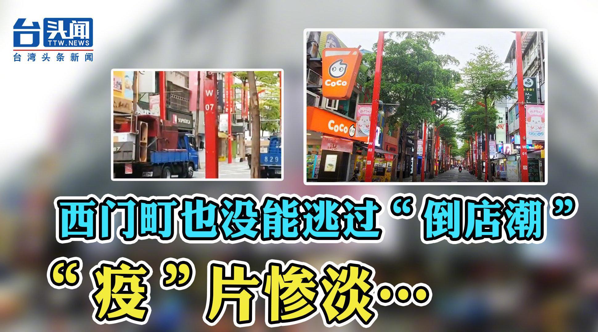 """""""疫""""片惨淡!西门町竟也出现""""倒店潮"""":拆店大货车停满整条街"""