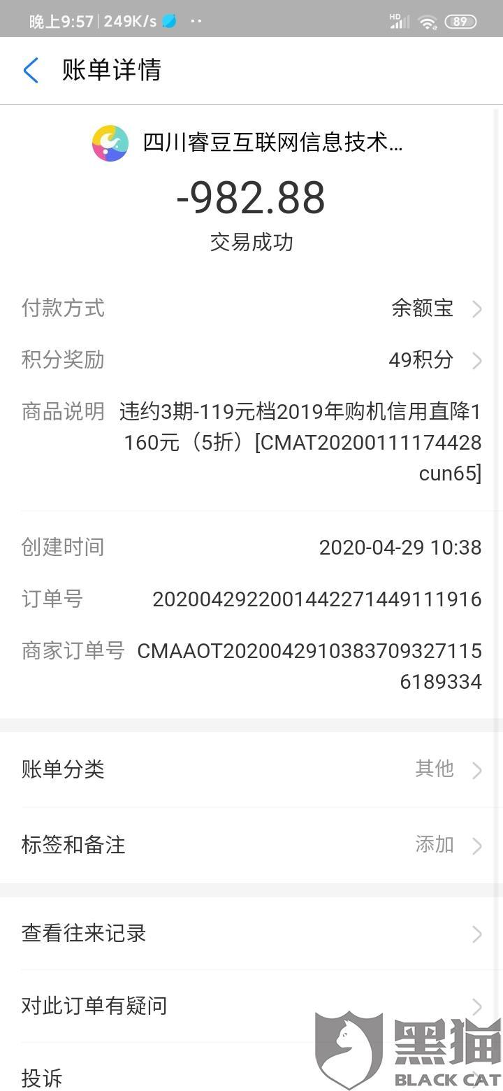 黑猫投诉:中国移动联合四川睿豆互联网信息技术责任有限公司欺骗消费者