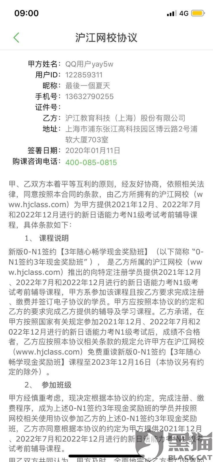 黑猫投诉:沪江网校报学习班想退款不予退款