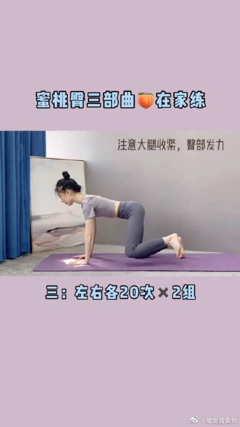 久坐缺乏运动导致PP大、扁平、腿粗 ,快来跟我练这三个动作吧!