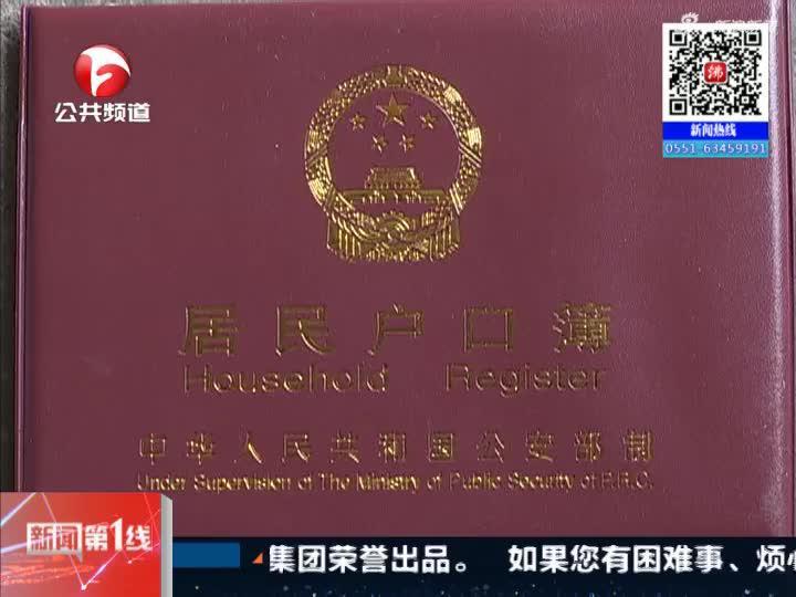 《新闻第一线》安庆:户籍地址出错  同地不同名?