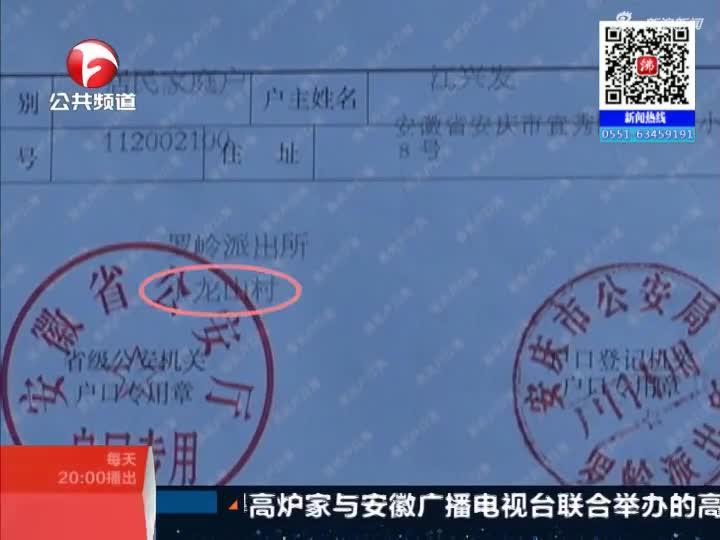 《夜线60分》安庆:户籍地址出错  同地不同名?