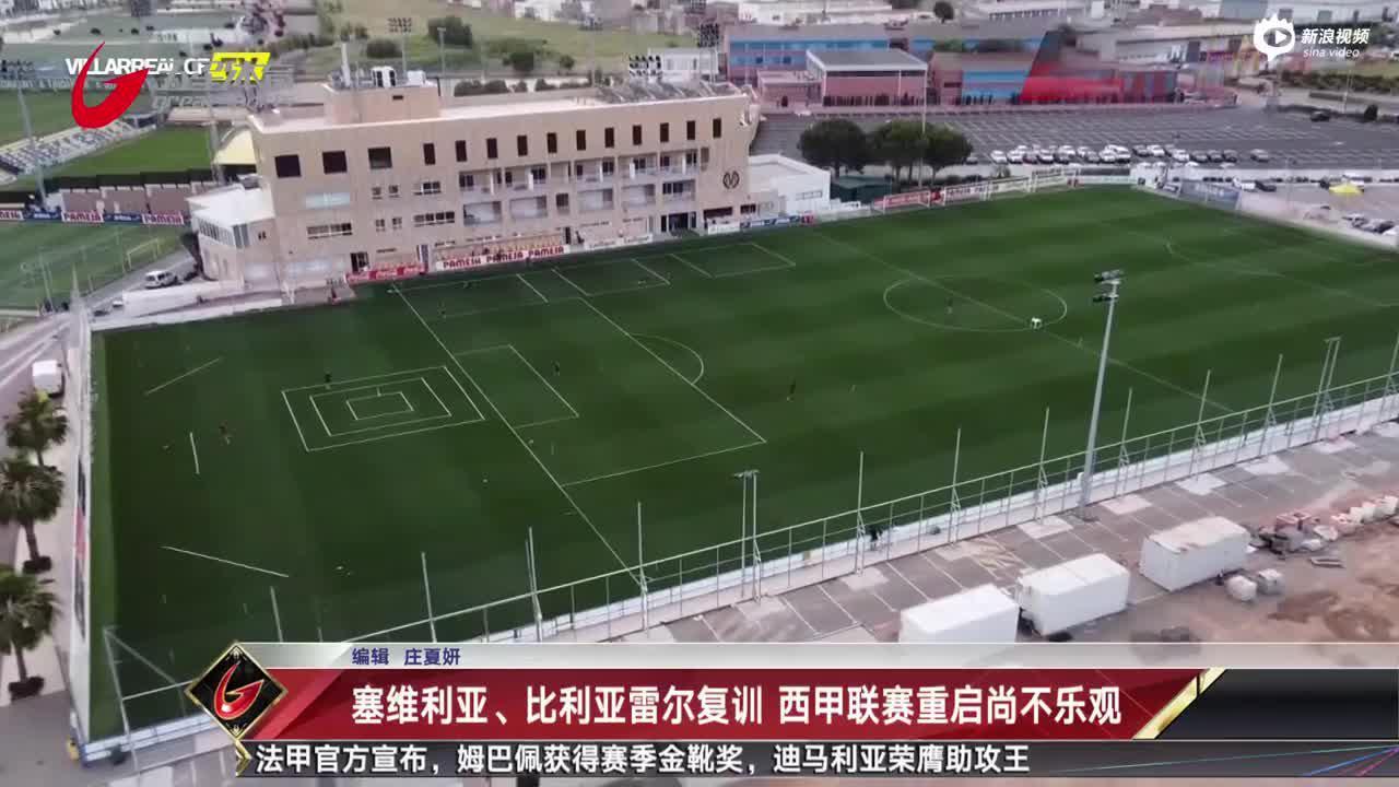 视频-塞维利亚比利亚雷尔复训 西甲联赛重启尚不乐观