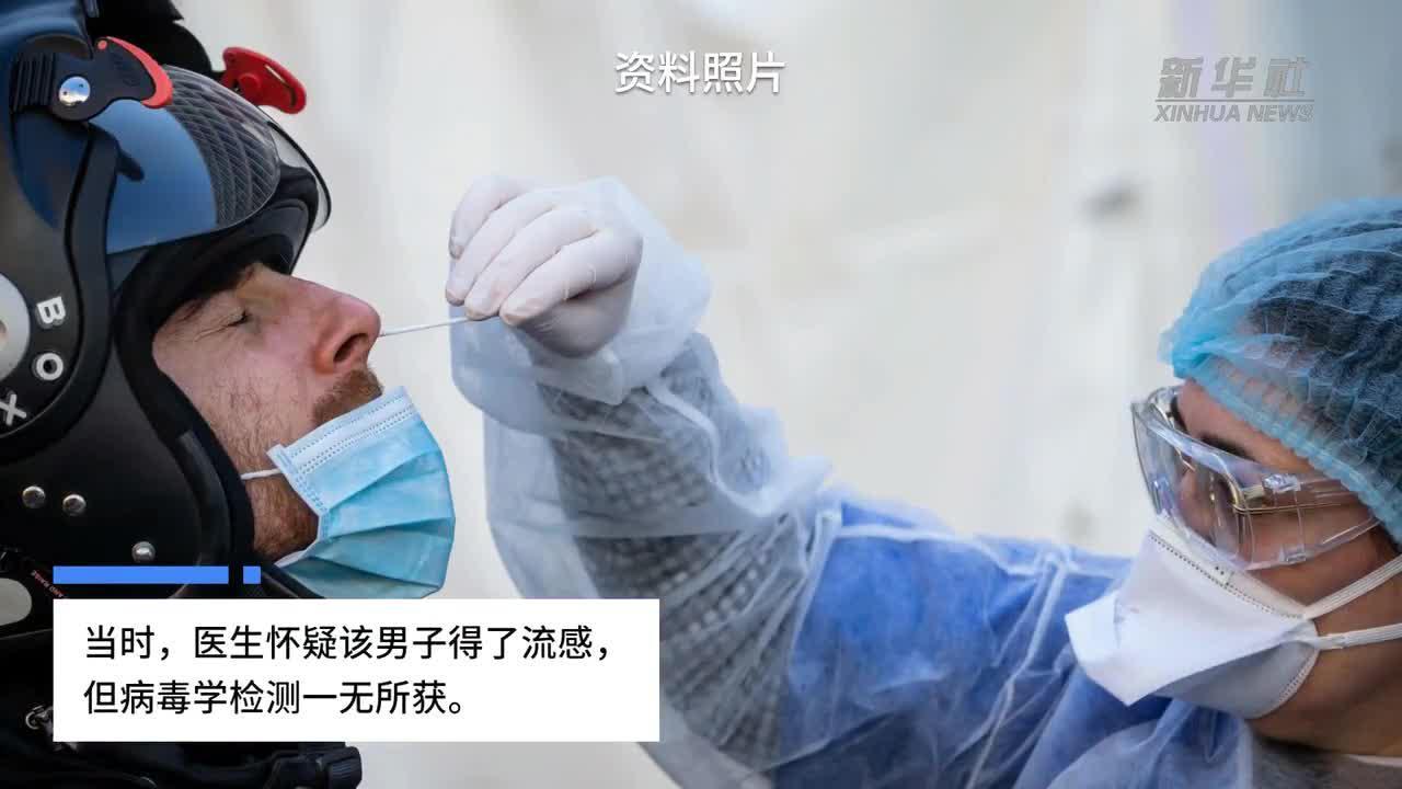 《费加罗报》:法国一男子去年12月底感染新冠病毒