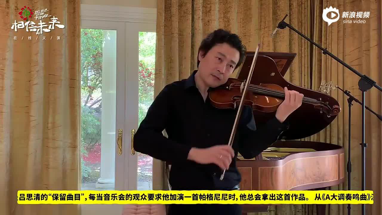 呂思清《帕格尼尼A大調小提琴協奏曲》