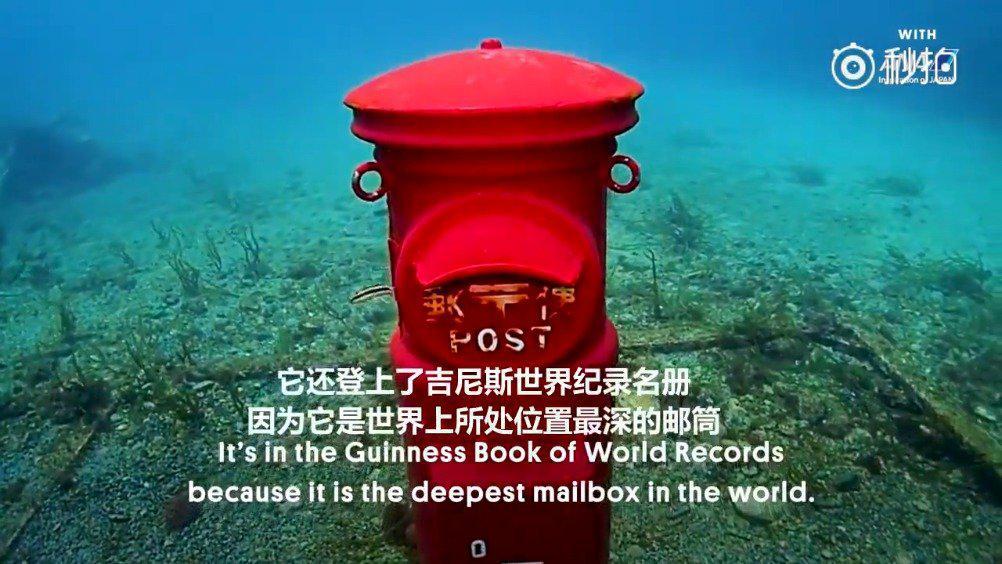 世界海拔最低的邮筒位于日本和歌山县的周参见町10米深的海底……