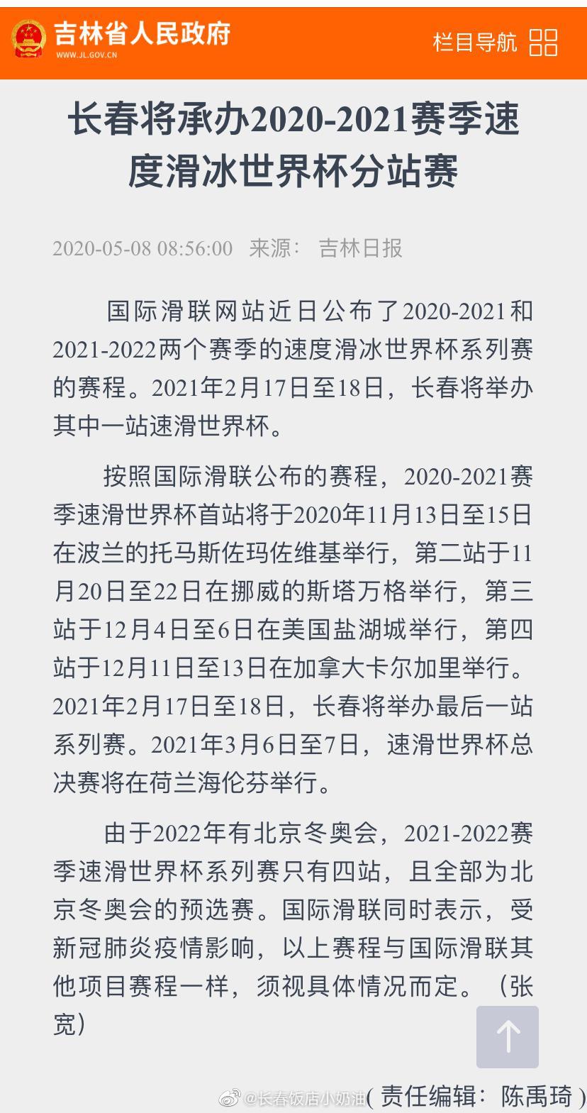 长春将承办2020-2021赛季速度滑冰世界杯分站赛