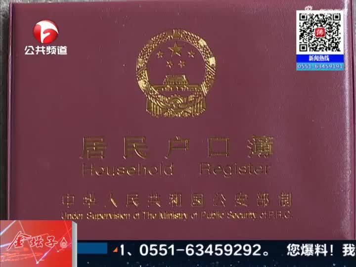 《新闻午班车》安庆:户籍地址出错  同地不同名?